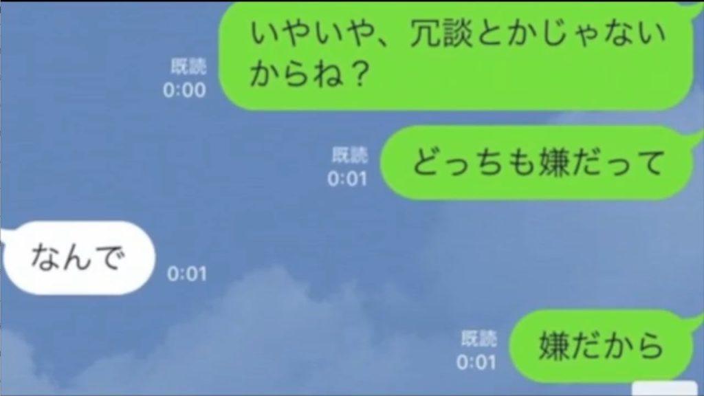 【LINE】モテない男DQNがキャバ嬢と会おうとして送った痛すぎるライン