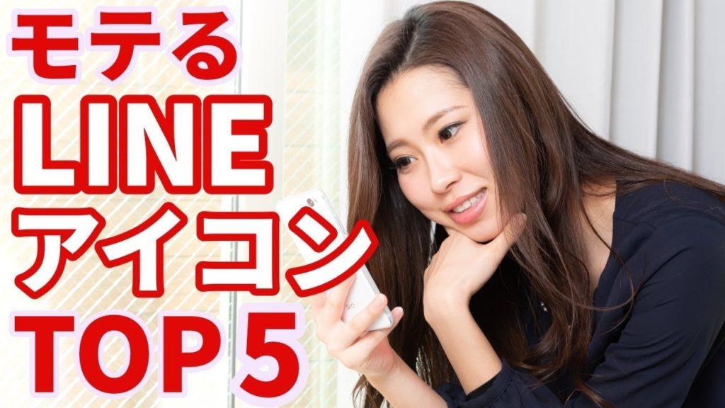 女性にモテるラインアイコンTOP5|LINEやSNSで男が設定していると高感度が高いアイコンは?