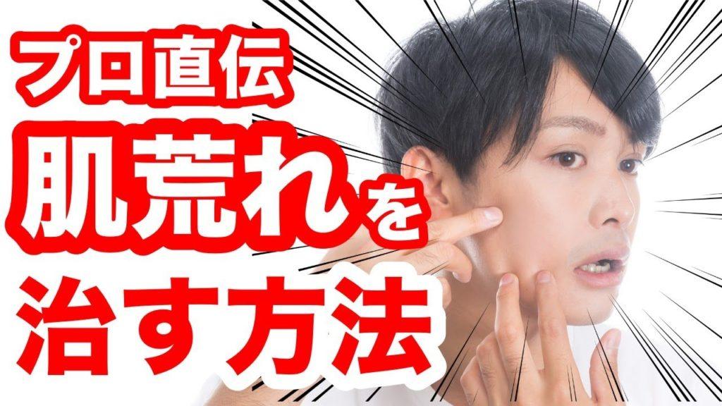 スキンケア メンズ|メンズにおすすめのスキンケア方法をプロが教えます!
